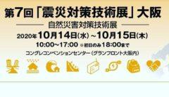 第7回震災対策技術展 大阪