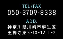 tel:050-3709-8338 神奈川県川崎市麻生区王禅寺東5-10-12 L-2